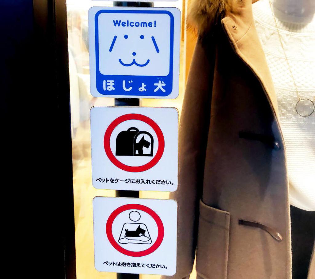 ペットと一緒に入れるお店埼玉の越谷レイクタウンへ行きました!世田谷区と文京区で愛犬と一緒に受講するドッグトレーニングから、プロトレーナーによるトイレのしつけ、マナー他、ご自宅までお伺いする出張ドッグトレーニングサービス、お散歩代行、LINE無料相談、ドッグホテル、ドッグ幼稚園、短期間お預かりトレーニング、初回カウンセリングご相談後オリジナルメニューをお作りいたします。犬のしつけハグ