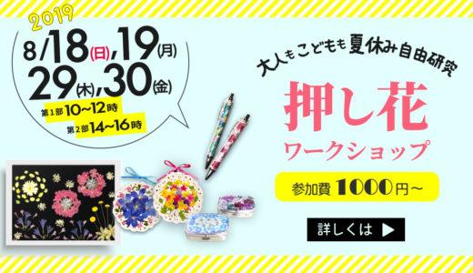 押し花ワークショップ開催のお知らせ 8月18日(日)・19日(月)・29日(木)・30日(金)