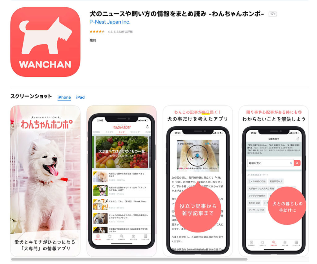犬のアプリ 犬のニュースや飼い方の情報をまとめ読み -わんちゃんホンポ