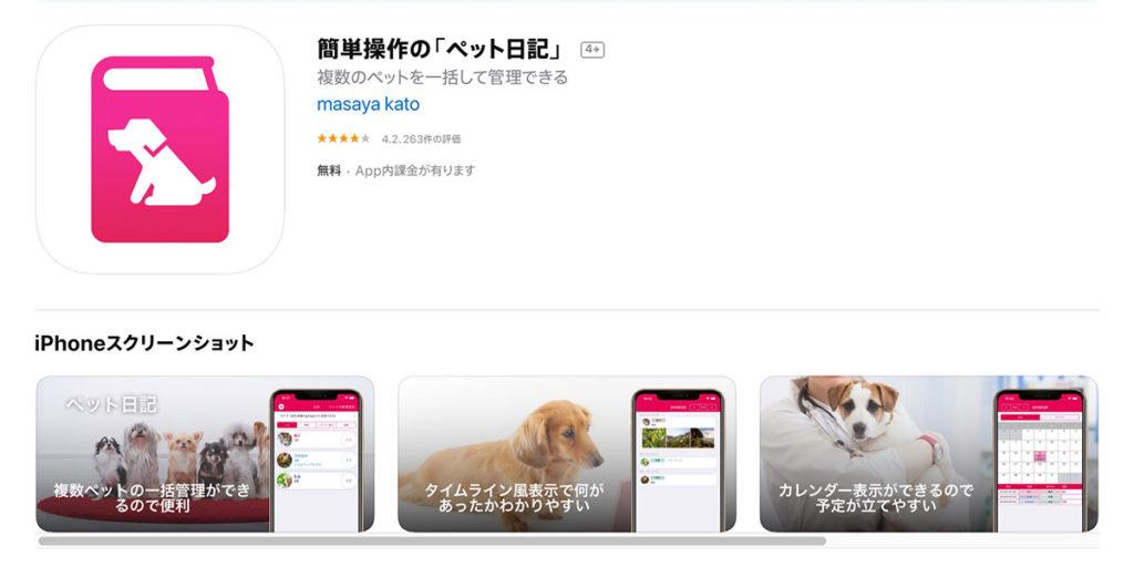 犬のアプリ 簡単操作の「ペット日記」