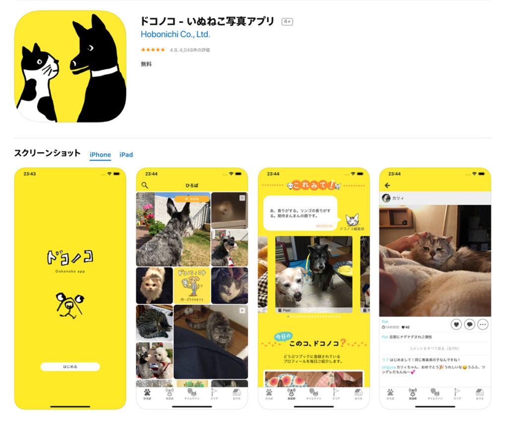 犬のアプリ ドコノコ