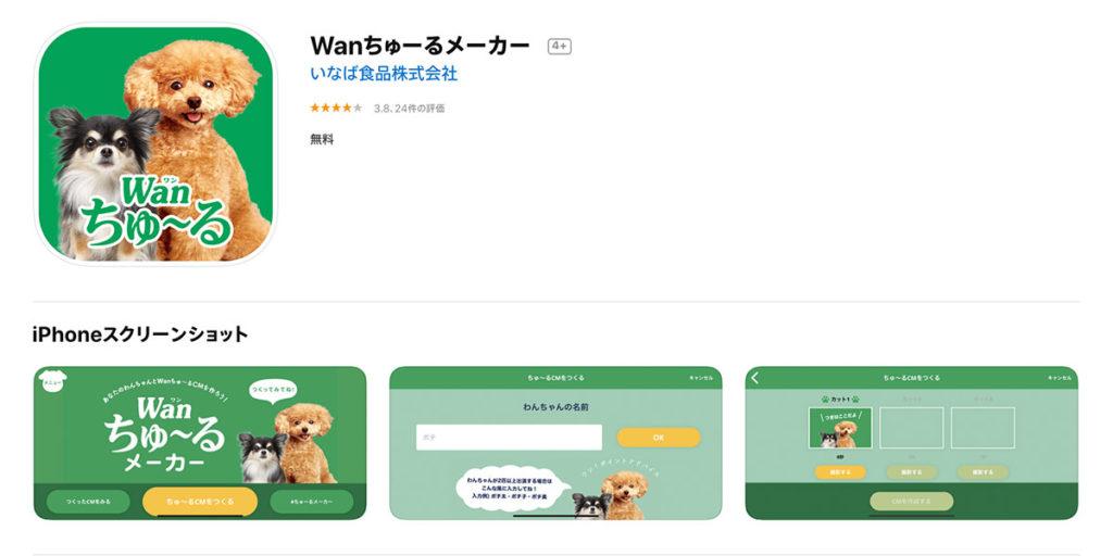 犬のアプリ Wanちゅーるメーカー
