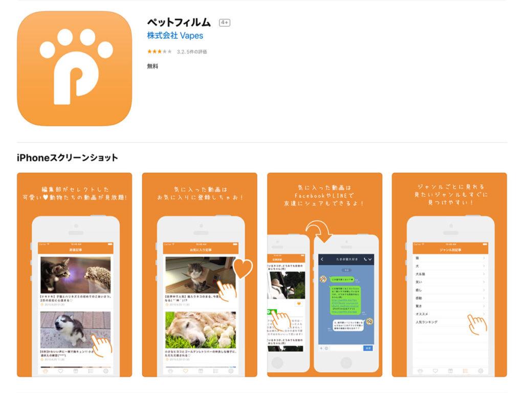 犬のアプリ ペットフィルム