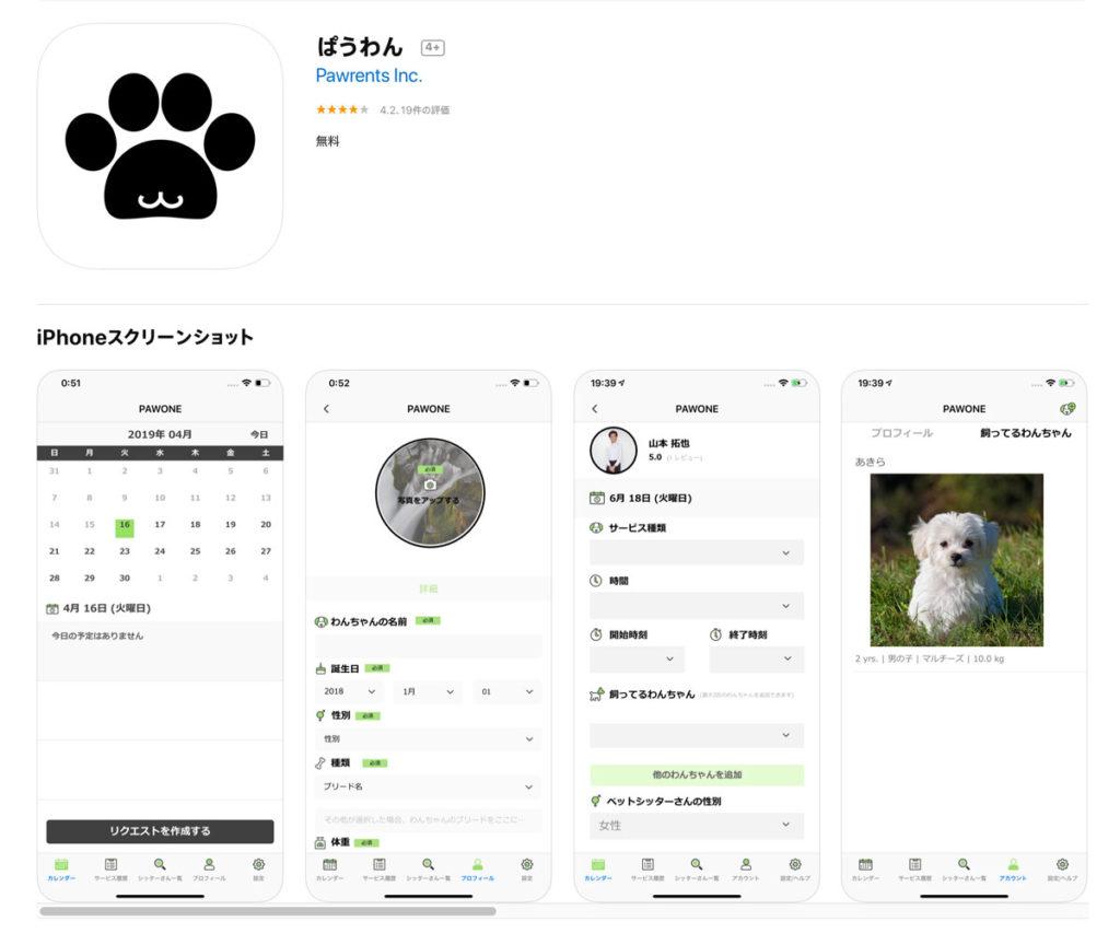 犬のアプリ ぱうわん