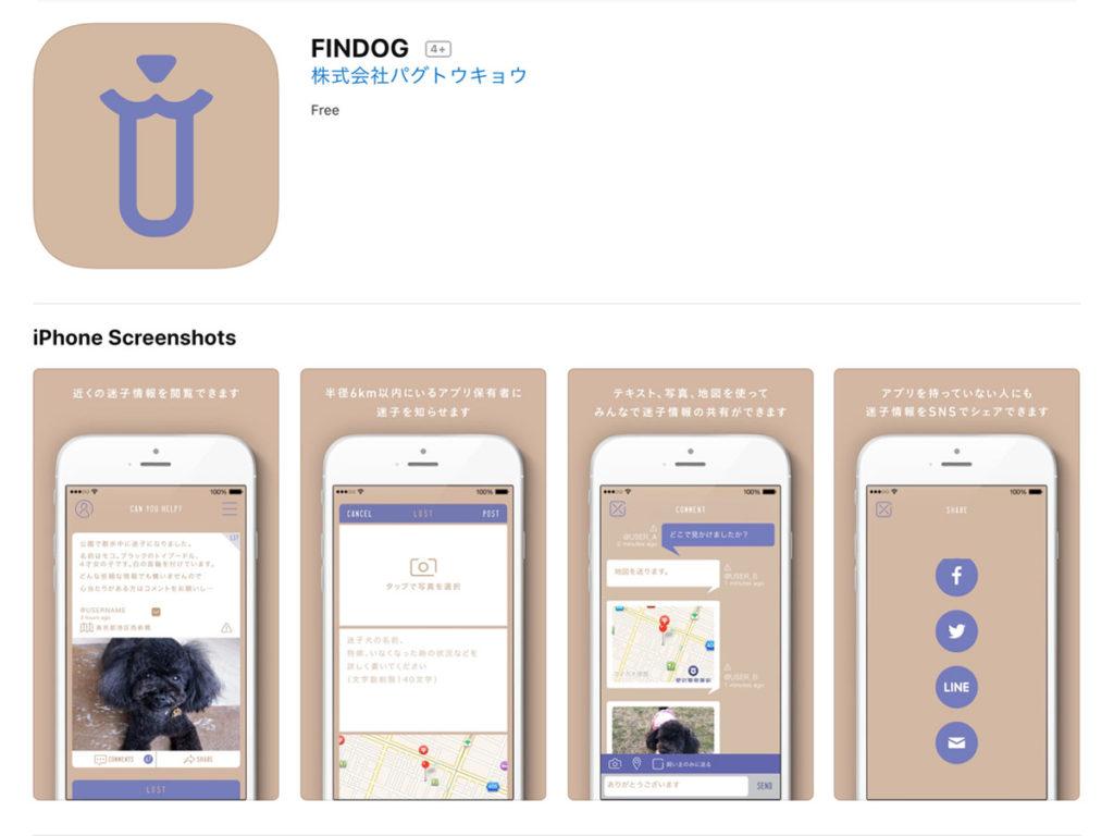 犬のアプリ FINDOG