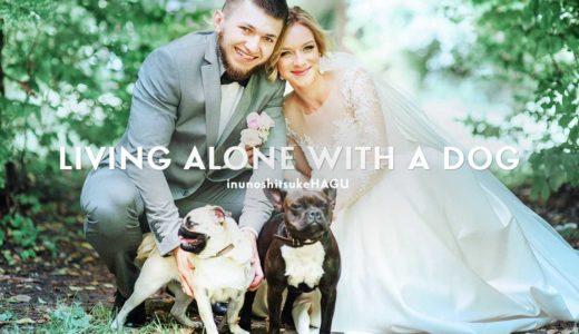 一人暮らしでペットを飼うと結婚できない?!ウワサの真相とは!