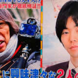 1月16日テレビ東京「どうぶつピース!!」に犬のしつけ専門家として出演