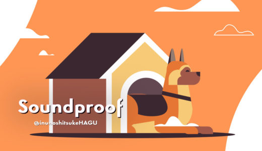 犬の夜鳴きには防音の犬小屋がおすすめ!防音以外にも犬に良い効果がある?