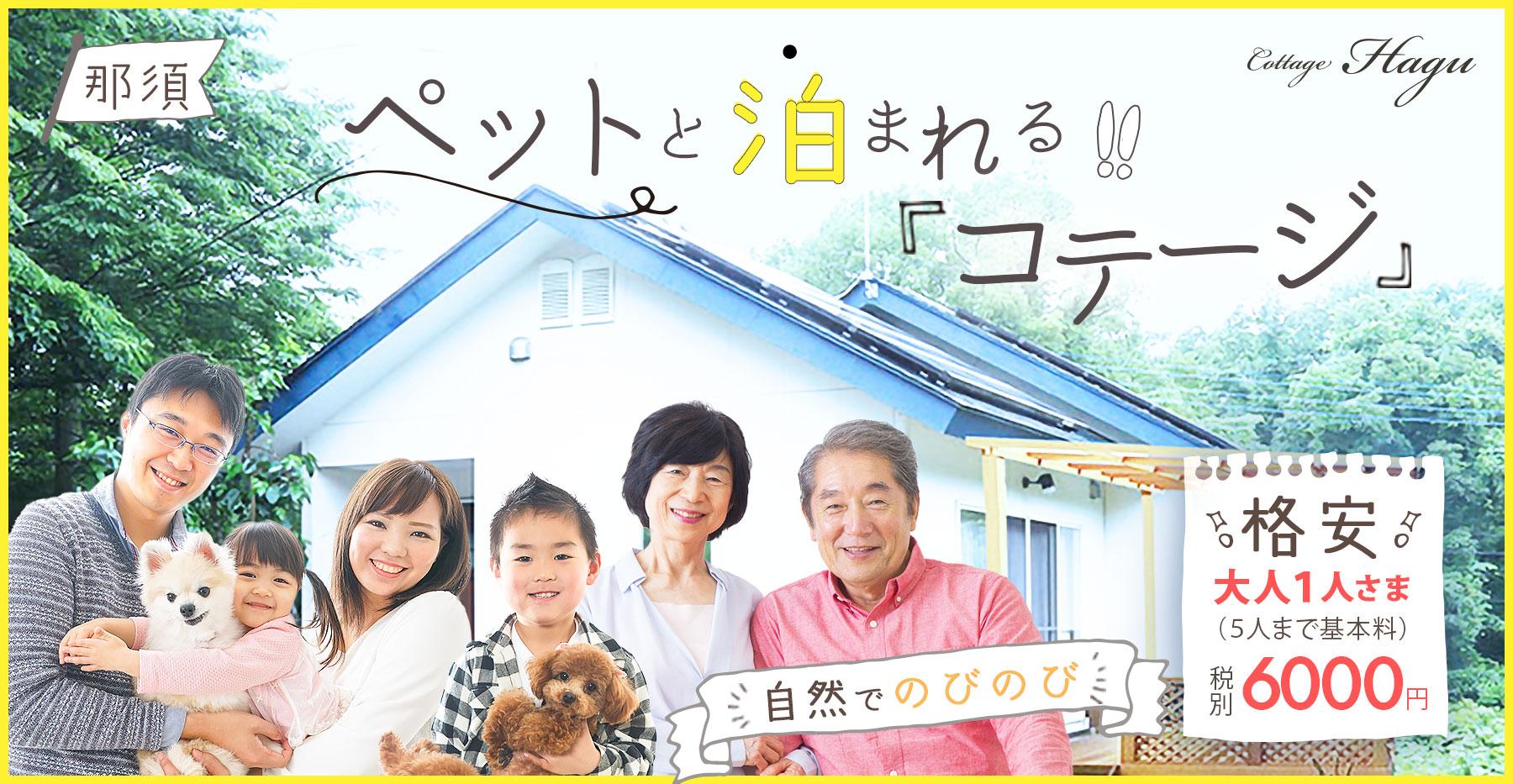 【格安】ペットと泊まれるコテージ 那須「コテージはぐ」大人16000円