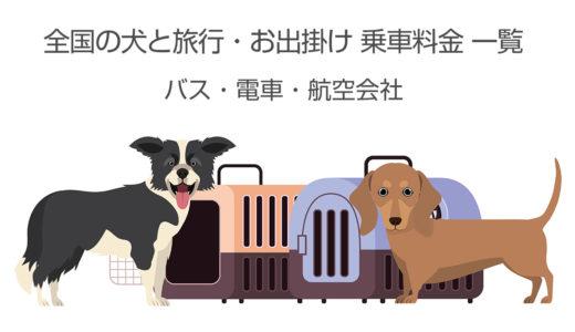 全国の犬と旅行・お出掛けした場合の乗車料金やマナー【まとめ】乗車できない路線 航空会社など