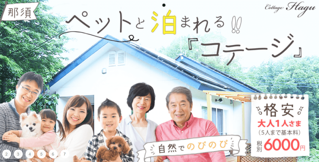 栃木県那須郡のペットと泊まれるコテージの広告