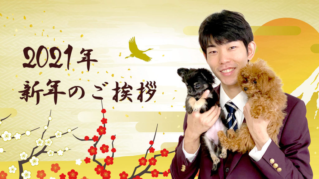 東京の世田谷区と文京区にある犬のしつけ経室、ドッグホテル犬のしつけハグの川島恵より新年のご挨拶