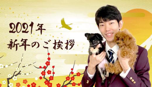 【2021年新年のご挨拶】犬のしつけハグ代表川島恵よりご挨拶