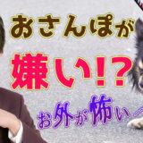 【意外と簡単!】散歩を嫌がる愛犬の為のトレーニングをレクチャー!【ドッグトレーナー解説】