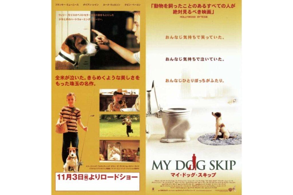 マイ・ドッグ・スキップ:ポスター画像